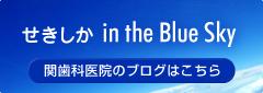 熊本関歯科 in the Blue Sky