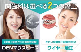 熊本の歯科矯正は選べる2つの矯正の関歯科