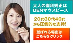 30代からの歯科矯正はDENマウスピース