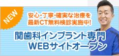 熊本関歯科インプラント専門サイト