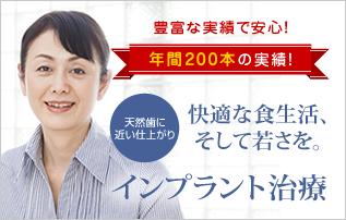熊本のインプラント治療