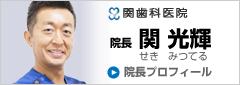 熊本関歯科医院院長プロフィール