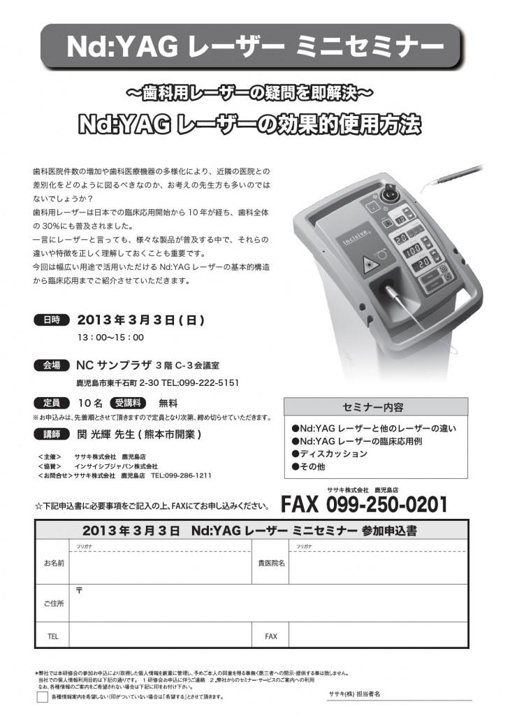 関歯科医院(熊本)レーザー治療セミナー案内